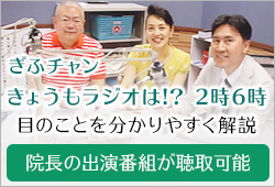 岐阜ラジオ「目からウロコ!眼科最前線」