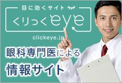 くりっくeye